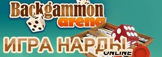 Нарды Онлайн - Backgammon Arena